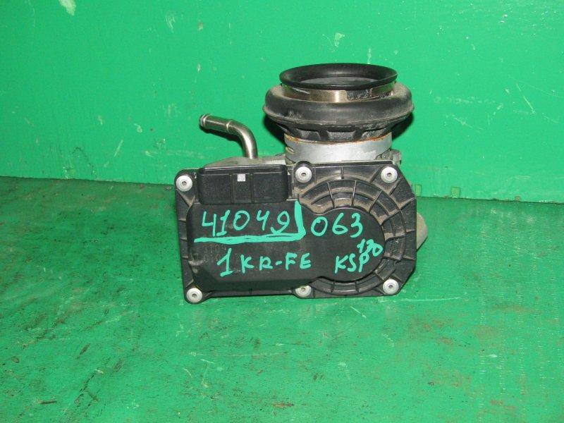 Дроссельная заслонка Toyota Vitz KSP130 1KR-FE