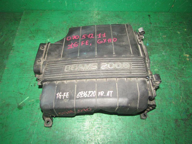 Корпус воздушного фильтра Toyota Mark Ii GX110 1G-FE BEAMS