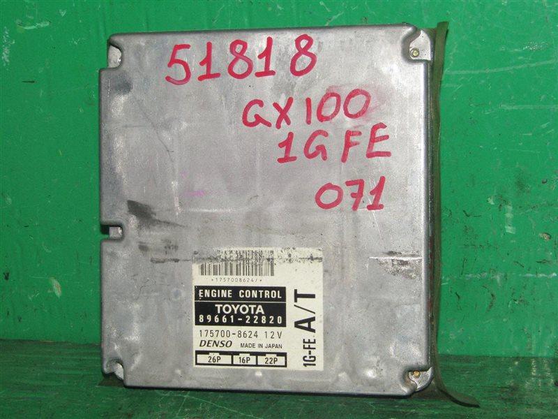 Блок управления efi Toyota Mark Ii GX100 1G-FE 89661-22820