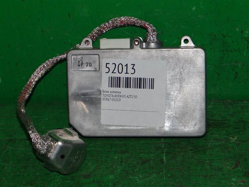 Блок ксенона Toyota Avensis AZT250 85967-05010
