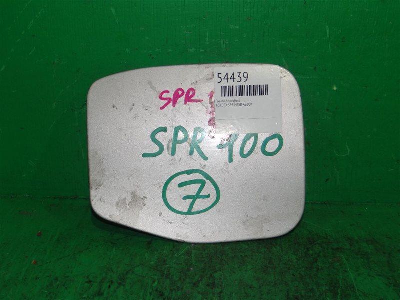Лючок бензобака Toyota Sprinter AE100