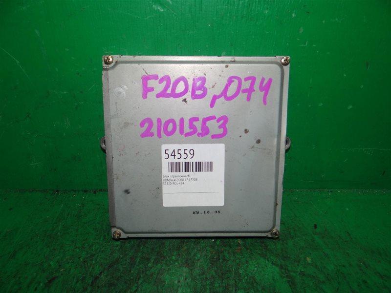 Блок управления efi Honda Accord CL3 F20B