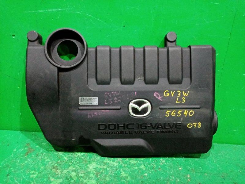 Декоративная крышка двс Mazda Atenza GY3W L3-VE