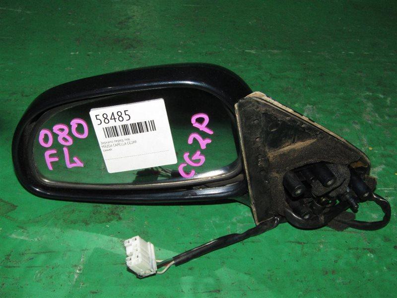 Зеркало Mazda Capella CG2PP переднее левое