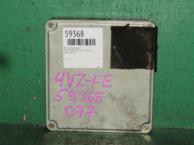 Блок управления efi Toyota Windom VCV11 4VZ-FE