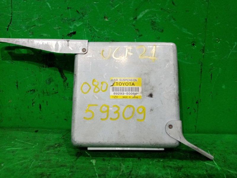 Блок управления подвеской Toyota Celsior UCF21 1UZ-FE 89293-50080