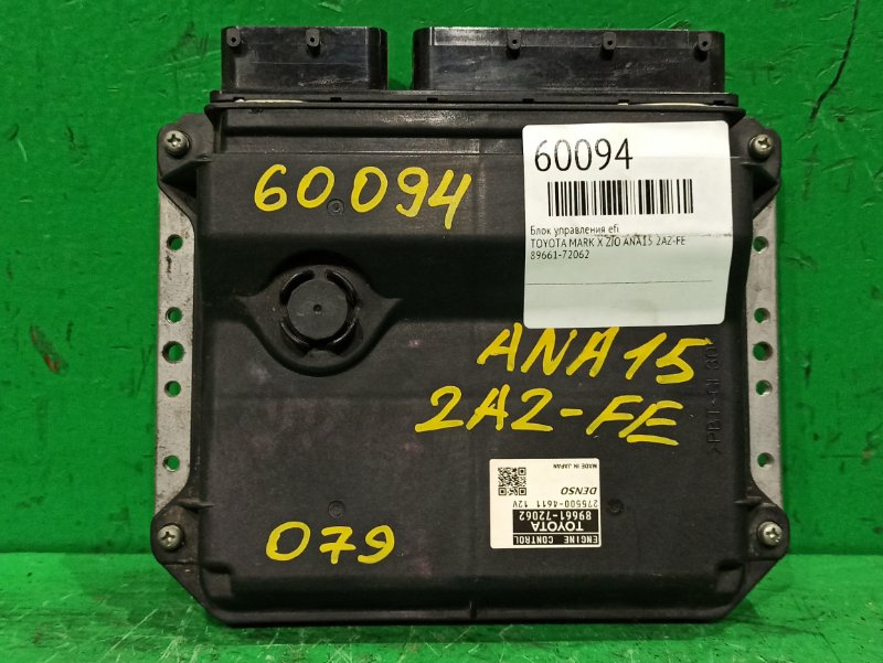 Блок управления efi Toyota Mark X Zio ANA15 2AZ-FE