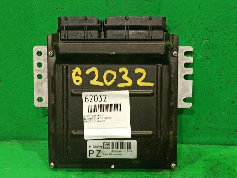Блок управления efi Nissan Fuga PY50 VQ35DE MEC35-932 A1 5829