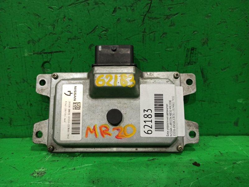 Блок управления автоматом Nissan Lafesta NB30 MR20DE 31036-EN50C