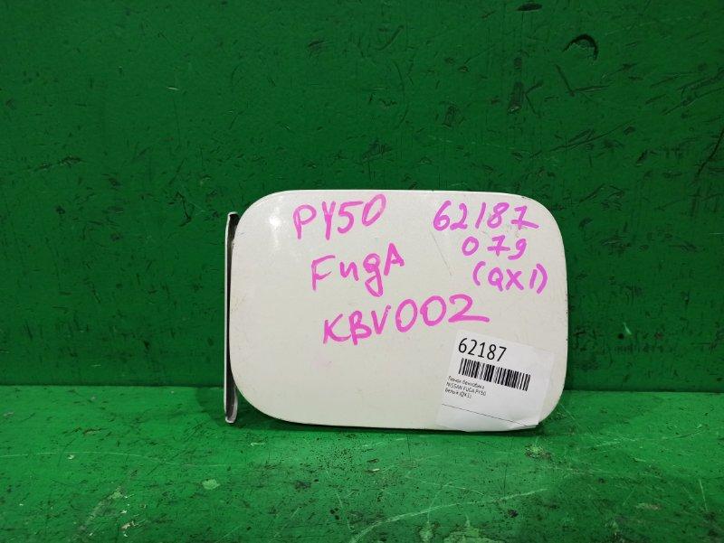Лючок бензобака Nissan Fuga PY50