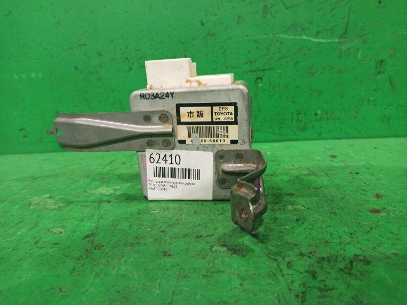 Блок управления рулевой рейкой Toyota Wish ZNE10 89650-68010