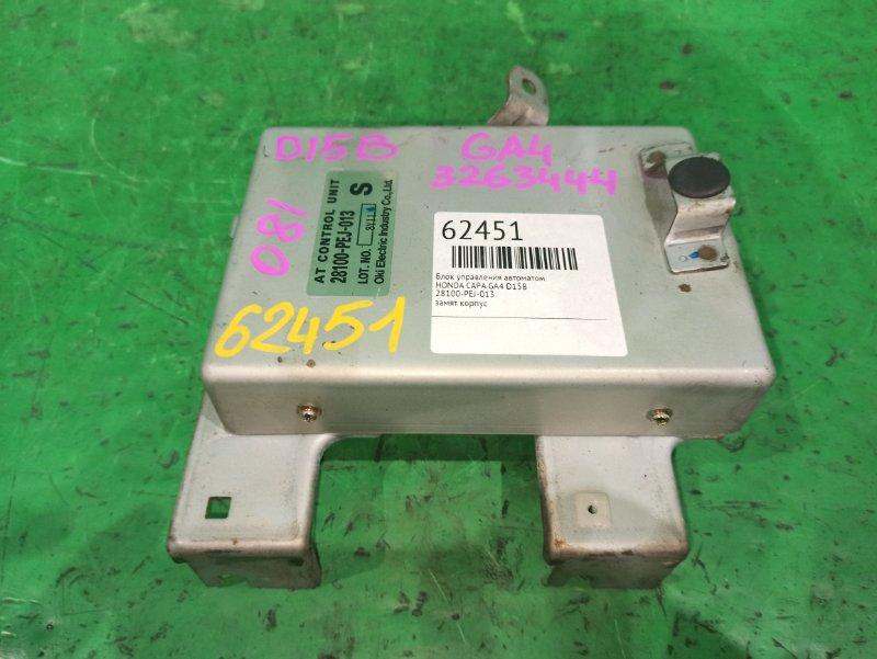 Блок управления автоматом Honda Capa GA4 D15B 28100-PEJ-013