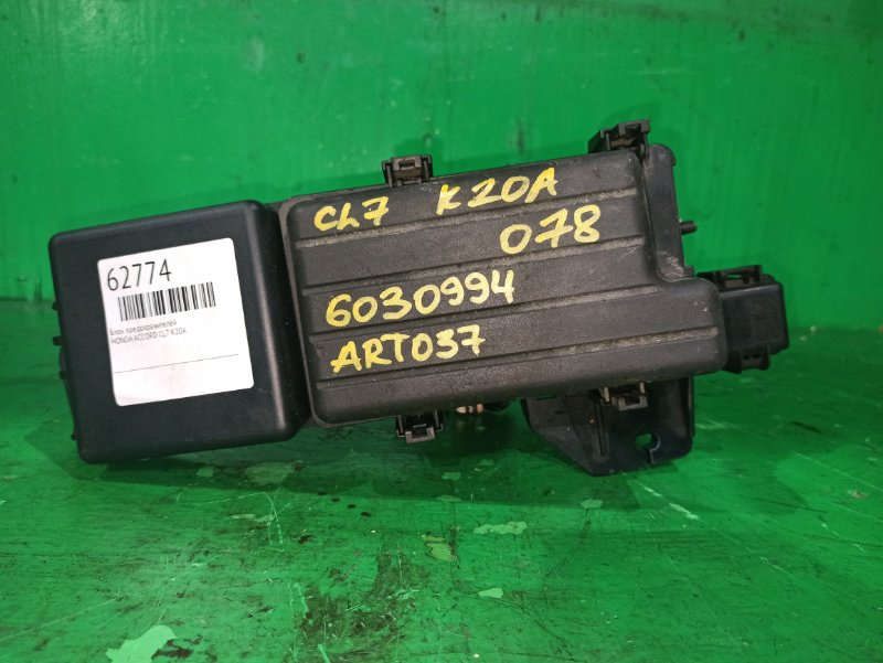 Блок предохранителей Honda Accord CL7 K20A