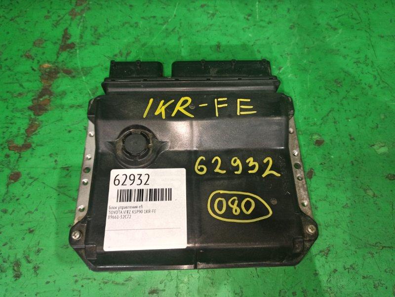 Блок управления efi Toyota Vitz KSP90 1KR-FE 89661-52C72