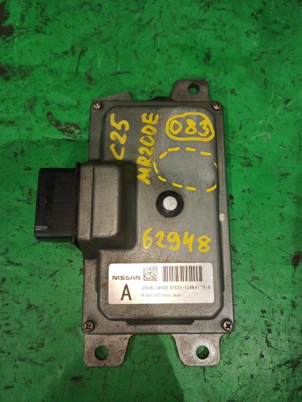 Блок управления автоматом Nissan Serena C25 MR20DE 31036-CY000