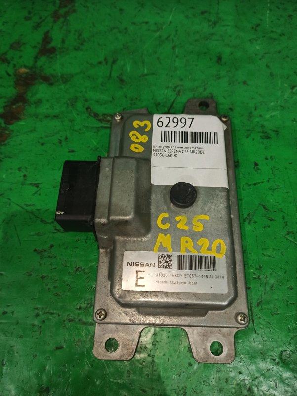 Блок управления автоматом Nissan Serena C25 MR20DE 31036-1GK0D