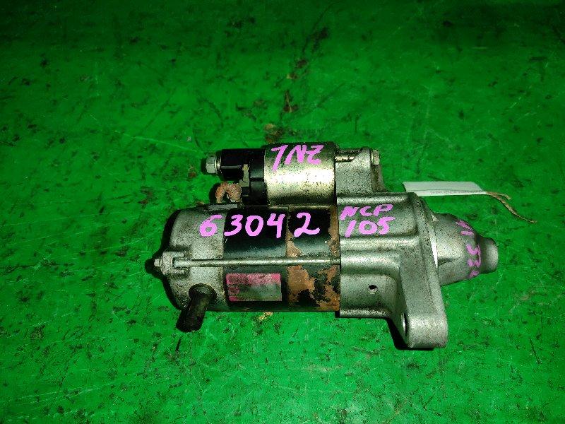 Стартер Toyota Ractis NCP105 1NZ-FE