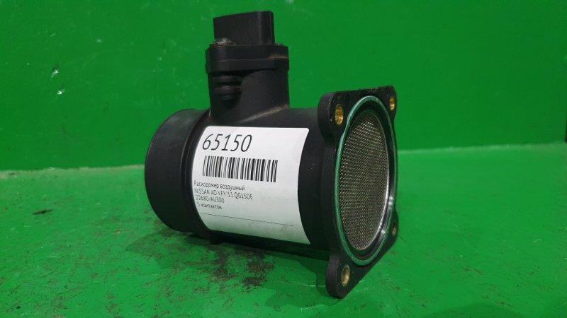 Расходомер воздушный Nissan Ad VFY11 QG15DE 22680-AU300