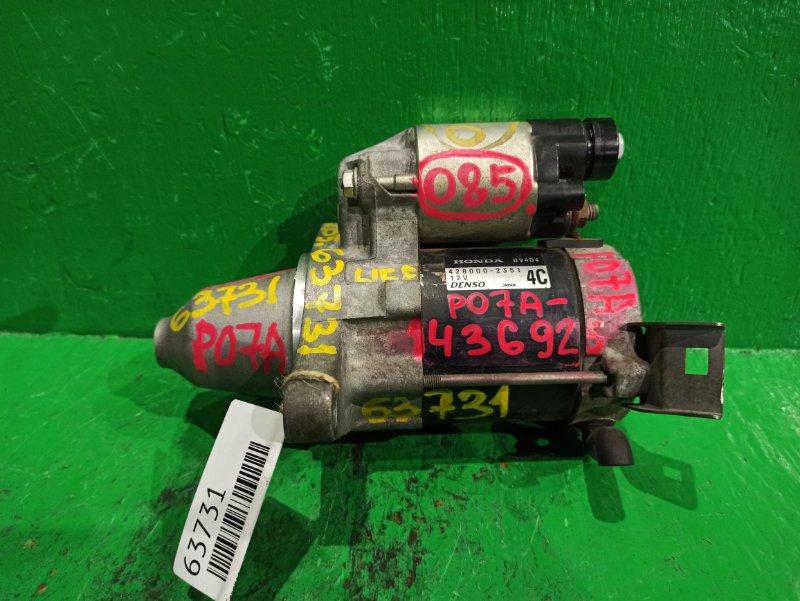 Стартер Honda Life JB5 P07A 428000-2351