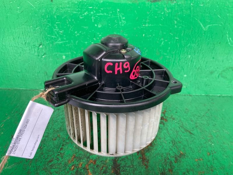Мотор печки Honda Accord CH9 194000-0544