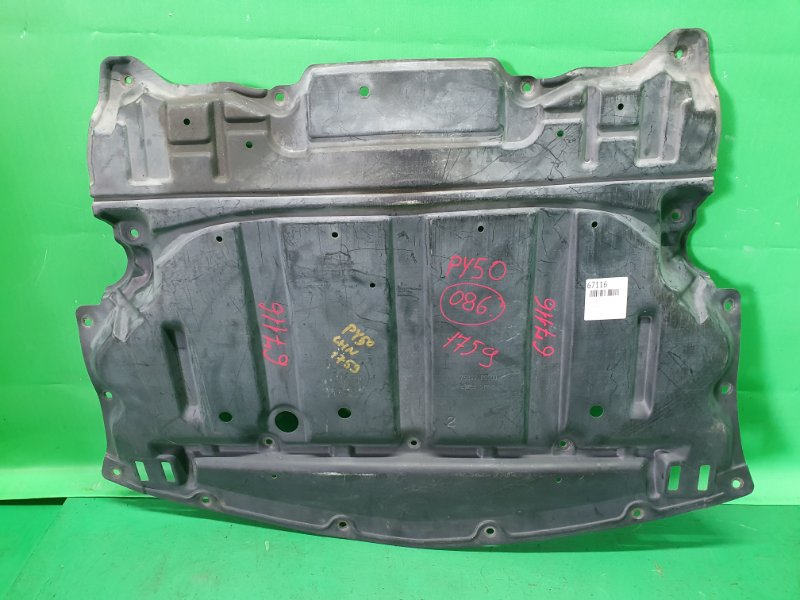 Защита двигателя Nissan Fuga PY50 передняя 75892-EG000