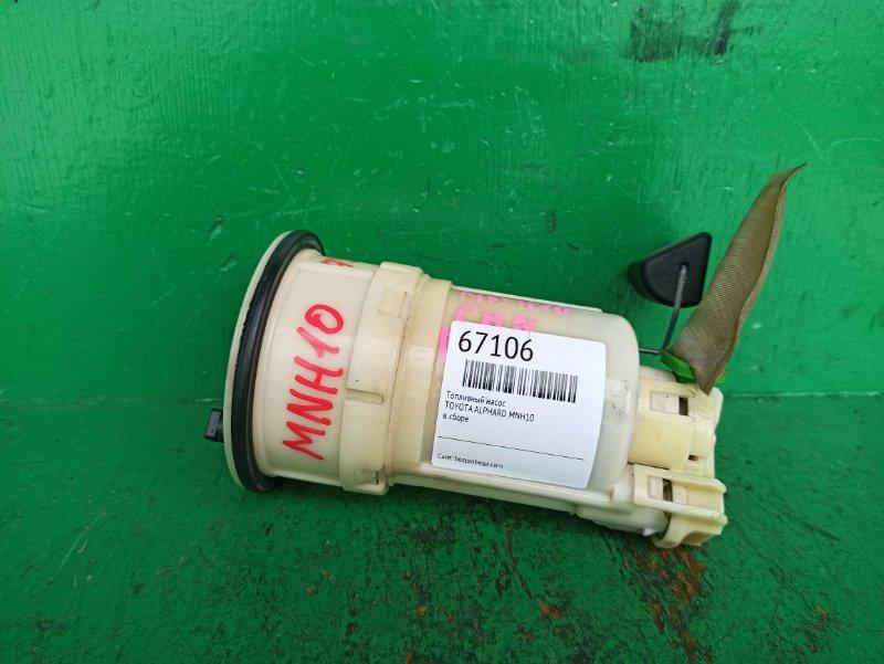 Топливный насос Toyota Alphard MNH10 1MZ-FE 77020-28021