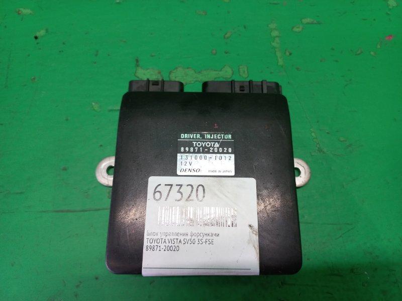 Блок управления форсунками Toyota Vista SV50 3S-FSE 89871-20020