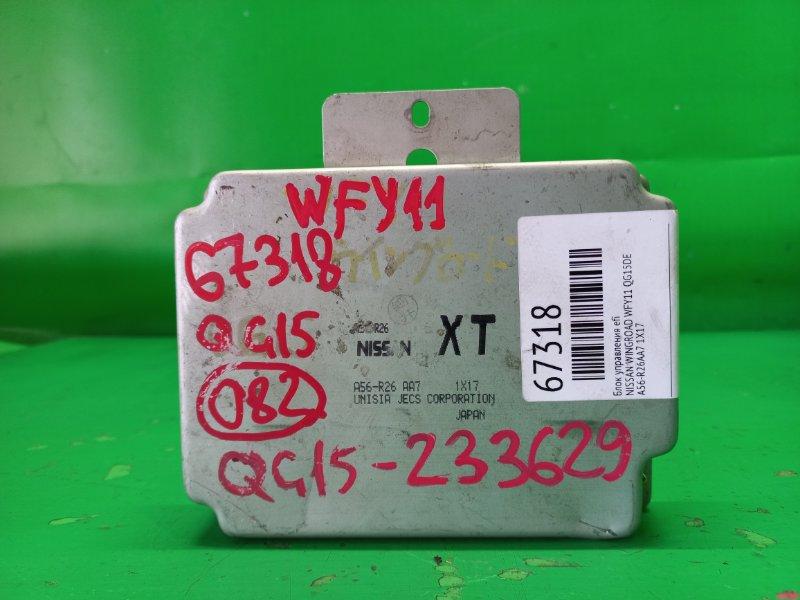 Блок управления efi Nissan Wingroad WFY11 QG15DE A56-R26 AA7