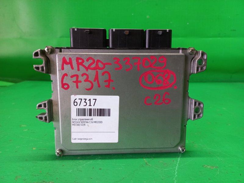 Блок управления efi Nissan Serena C26 MR20DD MEC002-029