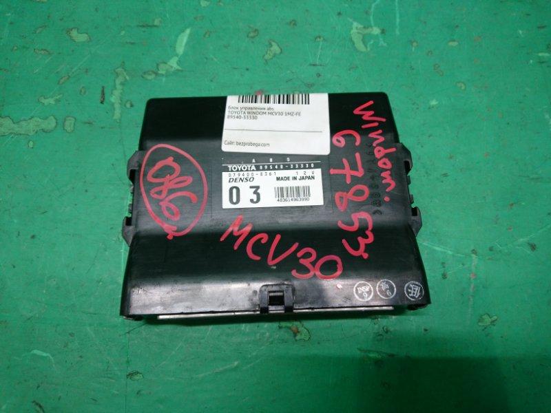 Блок управления abs Toyota Windom MCV30 1MZ-FE 89540-33330