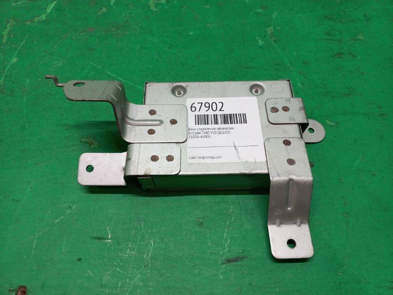 Блок управления автоматом Nissan Tino V10 QG18DE 31036-4U001