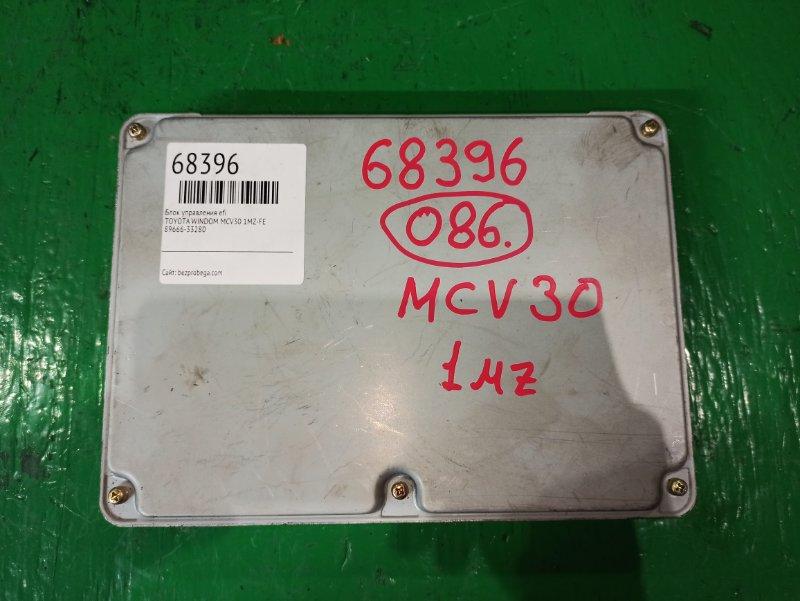 Блок управления efi Toyota Windom MCV30 1MZ-FE 89666-33280