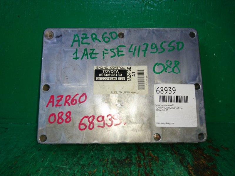 Блок управления efi Toyota Noah AZR60 1AZ-FSE 89666-28130