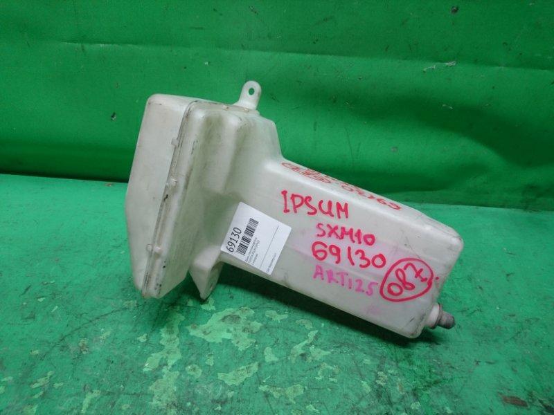 Бачок стеклоомывателя Toyota Ipsum SXM10