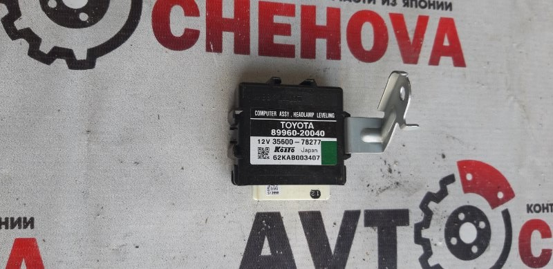 Блок коррекции фар Toyota Allion ZZT245-00340958 1ZZ-FE 2006