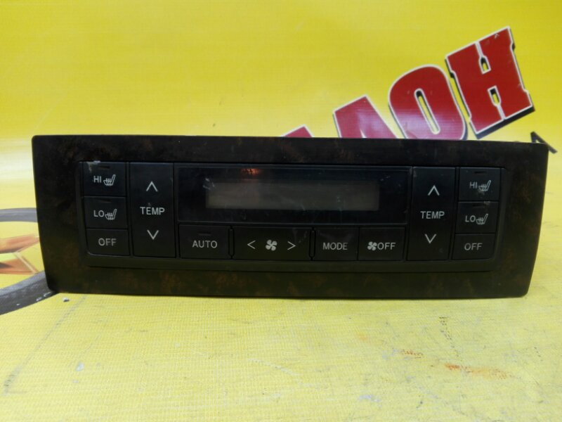 Блок управления климат-контролем Toyota Land Cruiser 200 VDJ200 1VD-FTV 2010