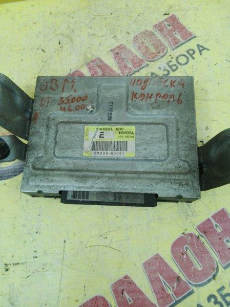 Блок управления подвеской Lexus Lx570 URJ201 3UR-FE 2009