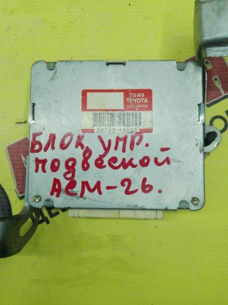 Блок управления подвеской Toyota Ipsum ACM26 2AZ-FE 2002