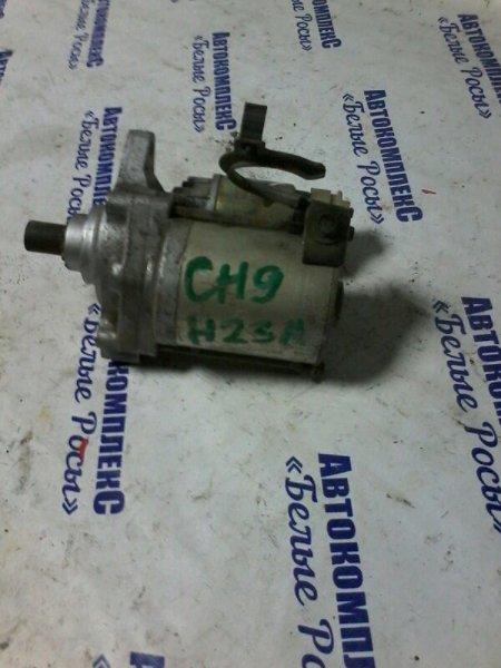 Стартер Honda Accord CH9 H23A 1999