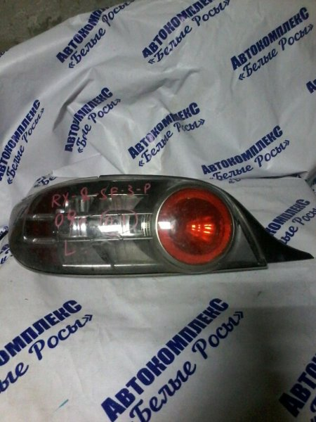 Стоп-сигнал Mazda Rx-8 SE3P 13BMSP задний левый