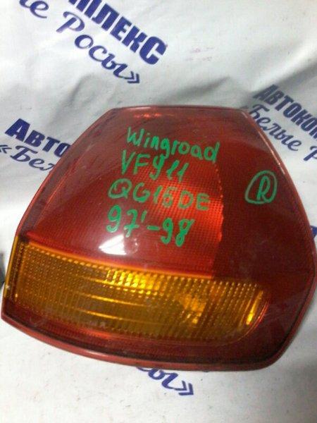 Стоп-сигнал Nissan Wingroad VFY11 QG15DE 1997 задний правый