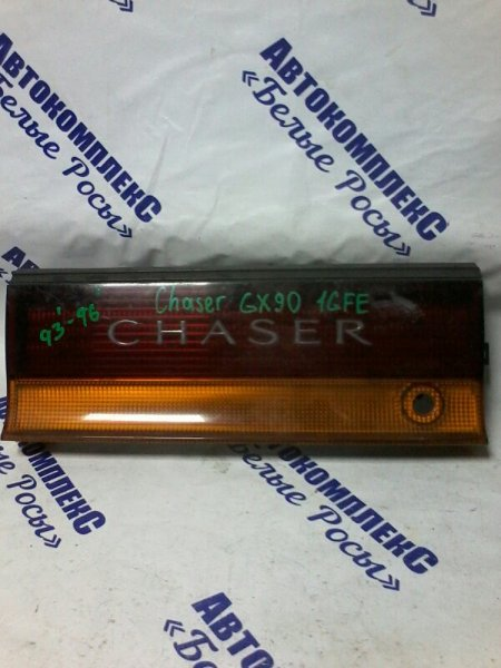 Стоп-сигнал Toyota Chaser GX90 1GFE 1993 задний