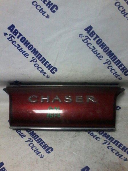 Стоп-вставка Toyota Chaser GX81 1GFE задняя
