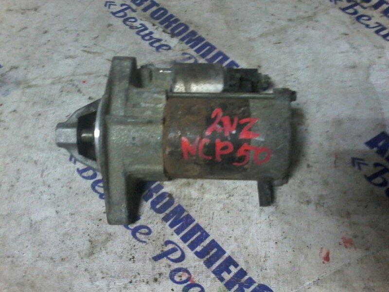 Стартер Toyota Probox NCP50 2NZFE 2002