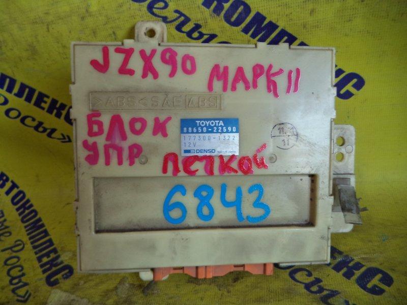 Блок управления кондиционером Toyota Mark Ii JZX90 1JZGE 1992 передний