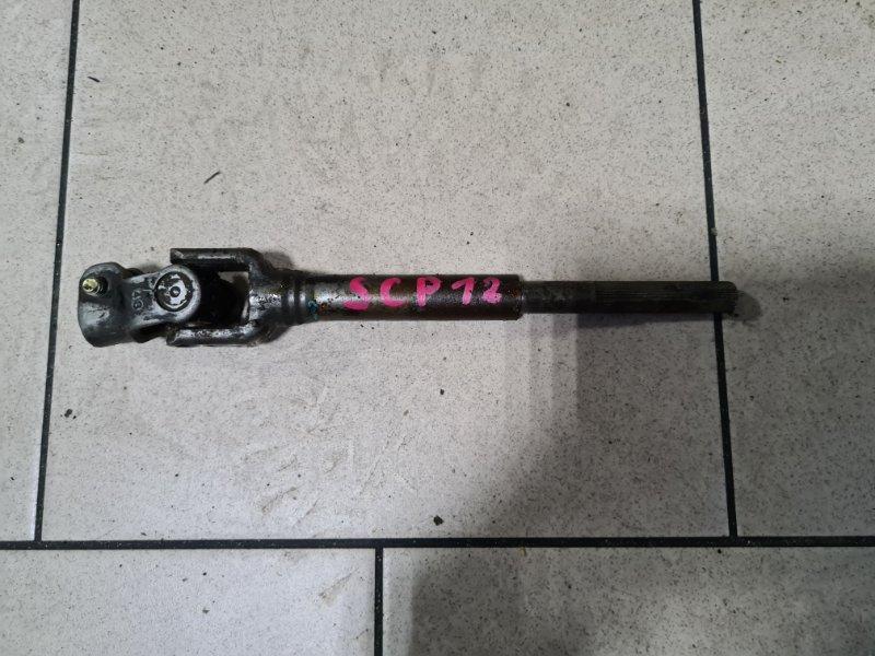 Рулевой карданчик Toyota Platz SCP12 1SZFE 2000 передний