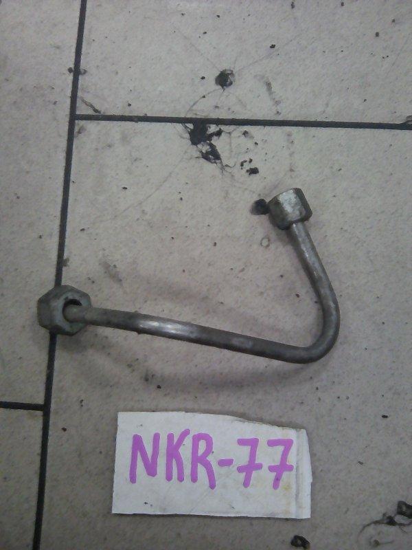 Трубка топливная Isuzu Elf NKR77 4KH1-TC 2010 передняя