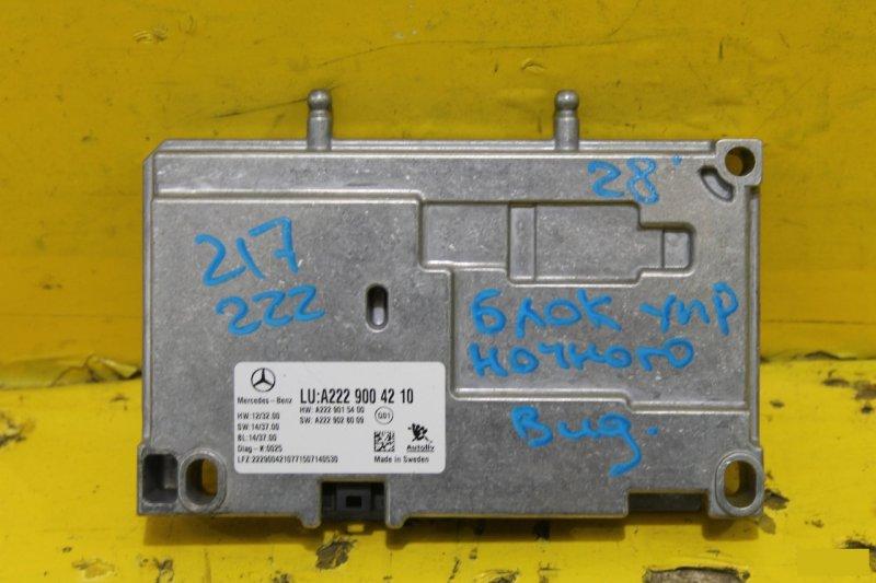 Блок управления ночного видения Mercedes S-Classe C217 2013