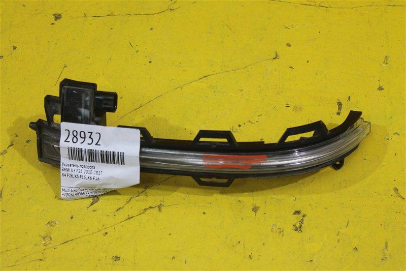 Указатель поворота Bmw X3 F25 2010