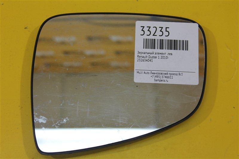 Зеркальный элемент Renault Duster 1 2010 левый